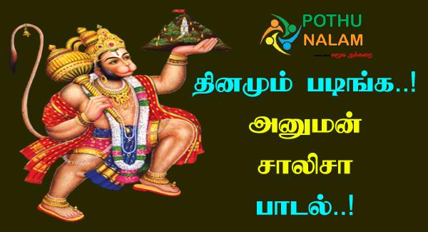 Hanuman Chalisa in Tamil
