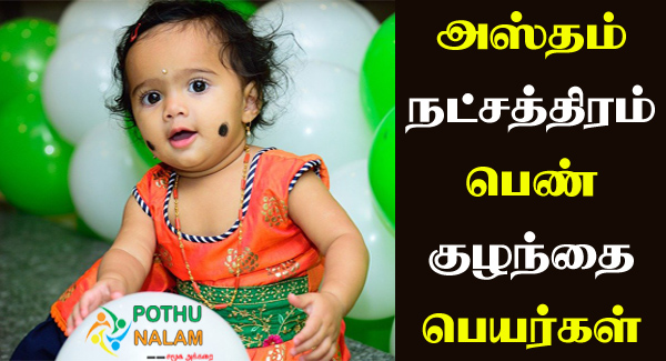 Hastham Natchathiram Girl Baby Names