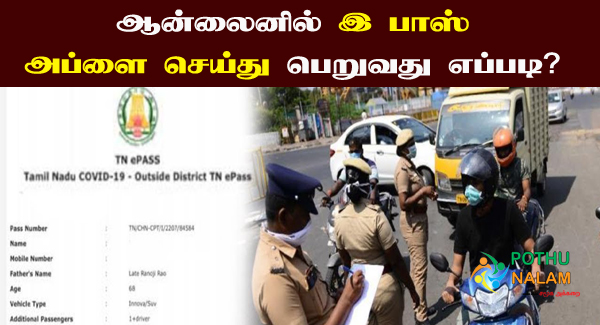 How to Apply E-pass in Tamil
