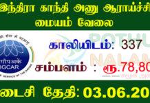 IGCAR-Kalpakkam-Recruitment