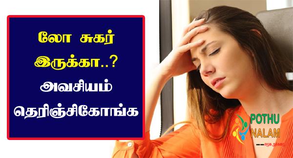 Low Sugar Symptoms in Tamil