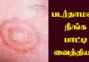 Padarthamarai Natural Treatment in Tamil