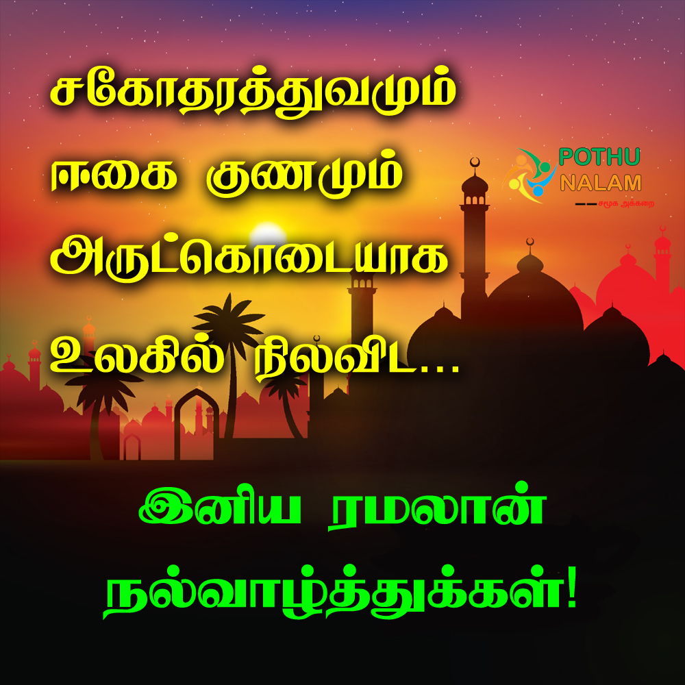Ramadan Greetings in Tamil 2021