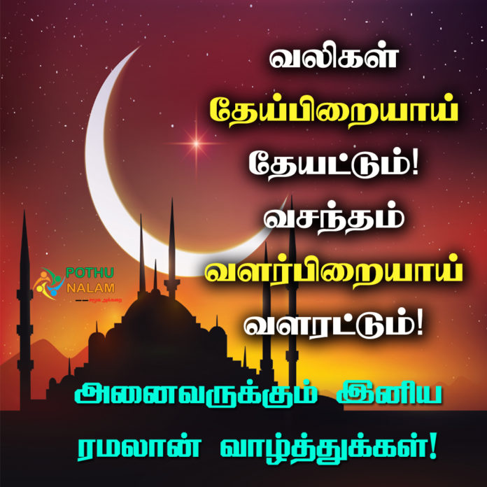 Ramzan Wishes in Tamil 2021