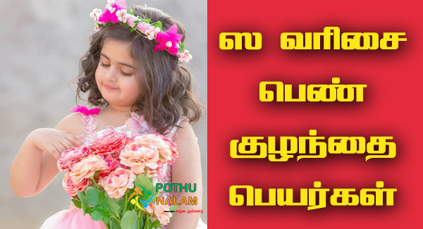 Sha Name List in Tamil for Girl Baby