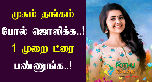Skin Whitening Home Remedies in Tamil
