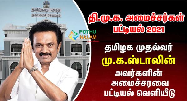 TN Ministers List in Tamil 2021