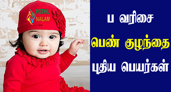Tamil Girl Baby Names Starting With P in Tamil