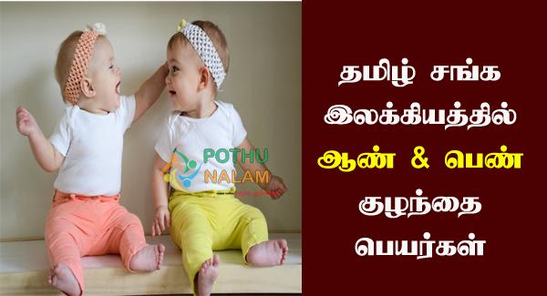 Tamil Sanga Ilakkiyam Names