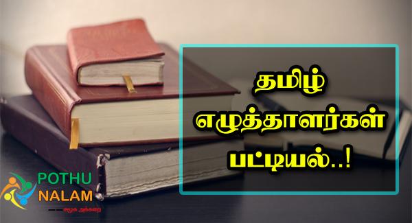 Tamil Writers Name List in Tamil