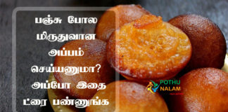 appam recipe in tamil