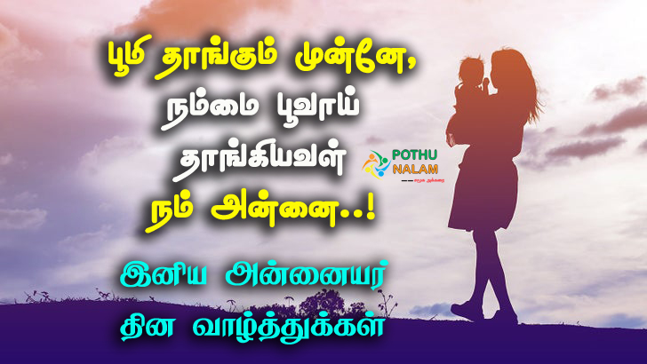 mother's day quotes in tamil
