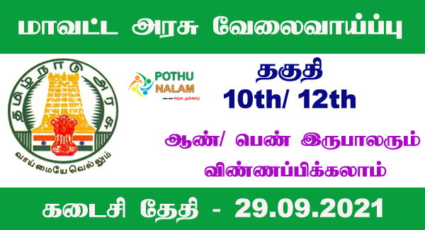 ramanathapuram district recruitment