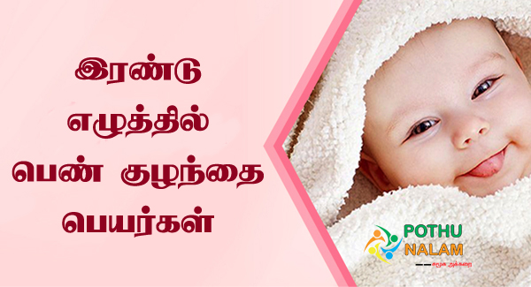 two letter tamil girl baby names