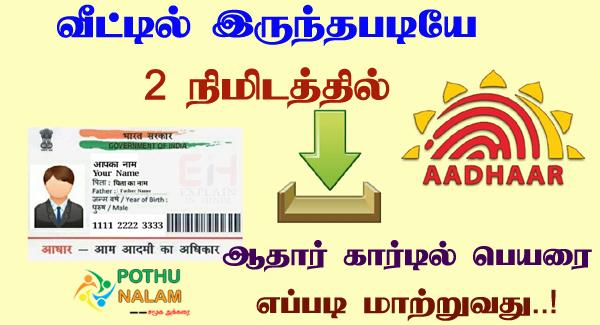 Aadhar Card Name Change Online Tamil