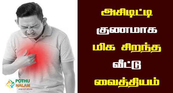 Acidity Treatment in Tamil