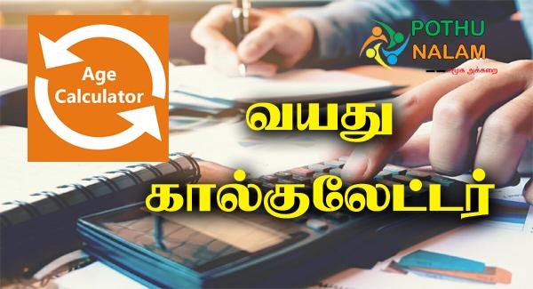 Age Calculator in Tamil