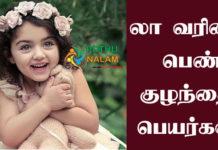Baby Girl Names Starting With la in Tamil