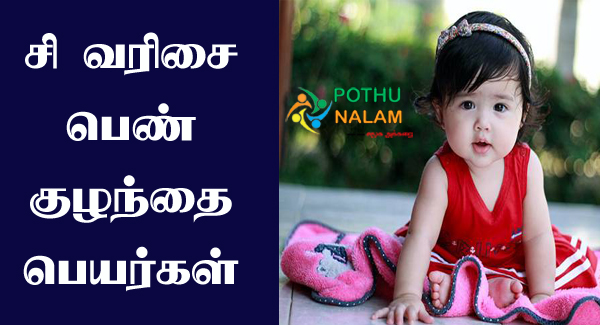 Baby Girl names Names Starting With si in Tamil