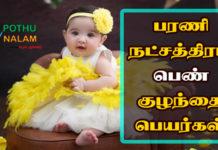 Bharani Nakshatra Female Names in Tamil