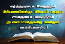 Bible Vasanam in Tamil