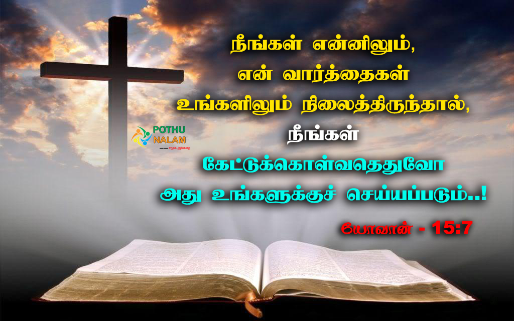 Bible Verses Tamil