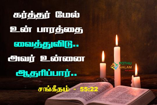 Bible Verses in Tamil