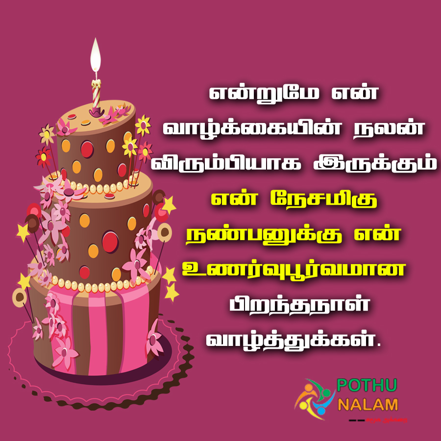 Birthday Wishes for Friend in Tamil