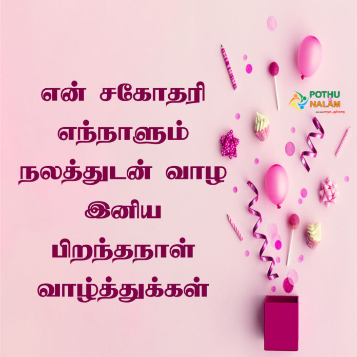 Birthday wishes for sister in tamil