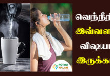 Drinking Hot Water Benefits in Tamil