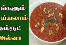 Dumroot Halwa Recipe