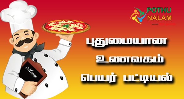 Food Business Names in Tamil