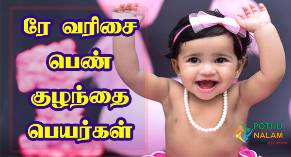Girl Baby Names Starting with re in Tamil