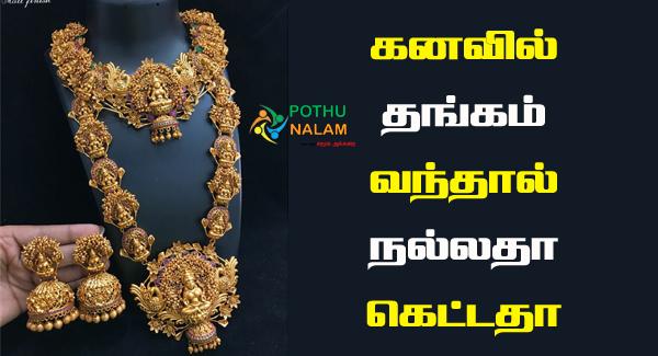 Gold Kanavu Palangal in Tamil