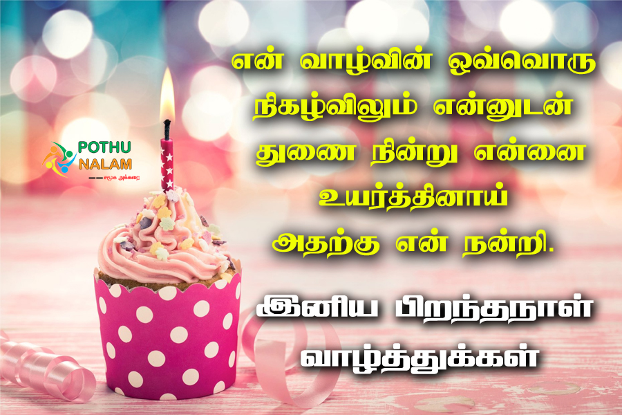 Happy Birthday Wishes for Friend in Tamil