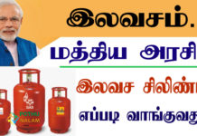 How to Apply Free Gas Cylinder