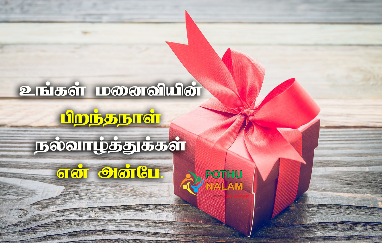 Kanavan Piranthanal Kavithai in Tamil