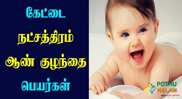 Kettai Natchathiram Boy Baby Names in Tamil