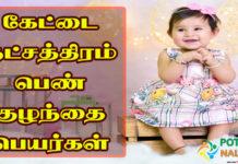 Kettai Natchathiram Girl Baby Names in Tamil