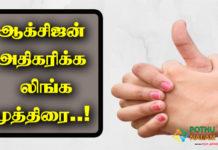Linga Mudra Benefits in Tamil