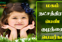 Magam Natchathiram Female Name in Tamil