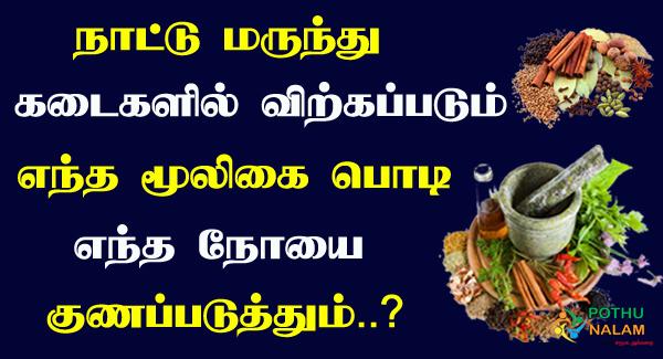 Mooligai Powder Benefits in Tamil