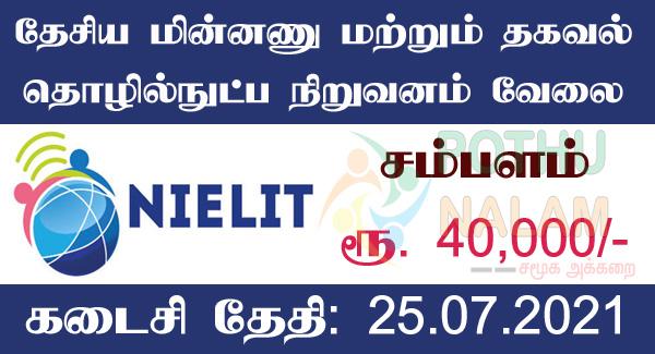 NIELIT Chennai Recruitment 2021