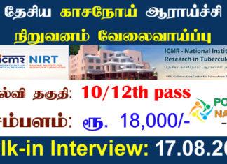 NIRT Recruitment