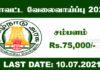 Nilgiris District Jobs 2021