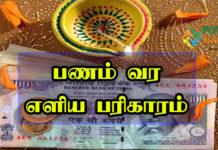 Panam Vara Manthiram