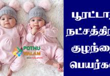 Poorattathi Nakshatra Rashi Name in Tamil