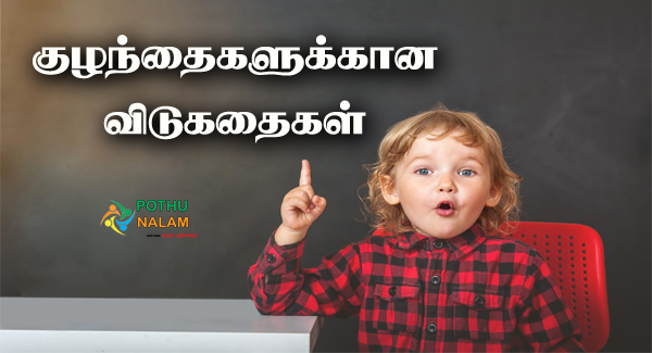 Riddles for Kids in Tamil