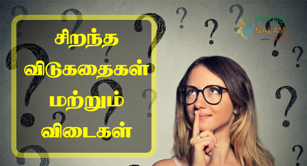 Riddles in Tamil