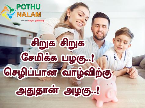 Sikkanam Siru Semippu Kavithai in Tamil
